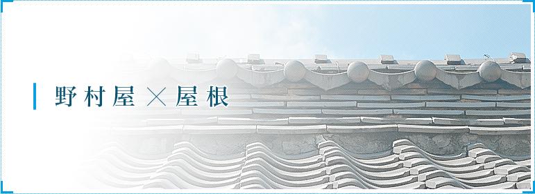 野村屋×屋根